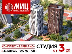 Сити-комплекс «Барбарис» в СВАО 8 минут пешком до м. Бибирево